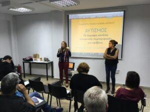 """Σεμινάριο σε συνεργασία με τον Όμιλο για την UNESCO για την Εκπαίδευση, την Επιστήμη & τον Πολιτισμό και τις εκδόσεις Πατάκη για γονείς, εκπαιδευτικούς, ειδικούς, με θέμα: """"Αυτισμός-Οι άγραφοι κανόνες κοινωνικής συμπεριφοράς για εφήβους"""", με την αφορμή της κυκλοφορίας του ομότιτλου βιβλίου, μαζί με την Ελένη Λούβρου. 14/11/2019"""