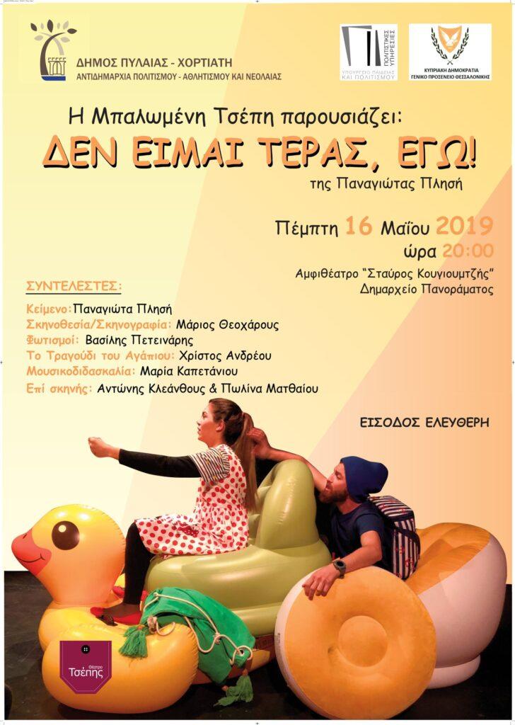 Δεν είμαι τέρας, εγω! Θεσσαλονίκη - Αφίσα
