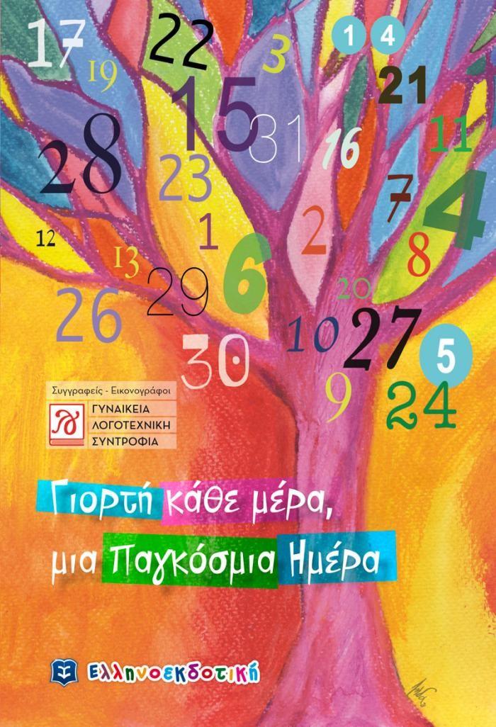 Γιορτή κάθε μέρα, μία παγκόσμια ημέρα, ΓΛΣ, εκδ. Ελληνοεκδοτική, 2021