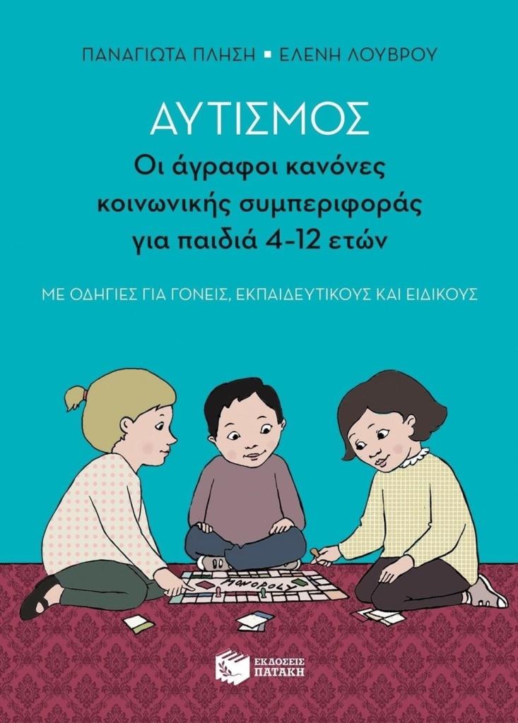 2η Ανατύπωση του βιβλίου «Αυτισμός: Οι άγραφοι κανόνες κονωνικής συμπεριφοράς για παιδιά 4-12 ετών»